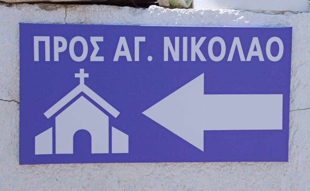 Let's go to Εξωκλήσι Αγίου Νικολάου.